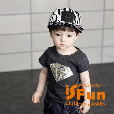 iSFun 皇冠斑馬紋 中性兒童棒球帽