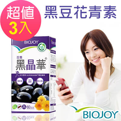 BioJoy百喬 黑晶華 黑豆精華x葉黃素晶亮膠囊(60顆/瓶)x3入