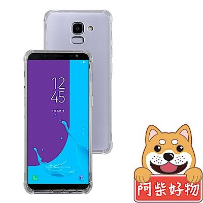 阿柴好物 Samsung Galaxy J6 防摔氣墊保護殼