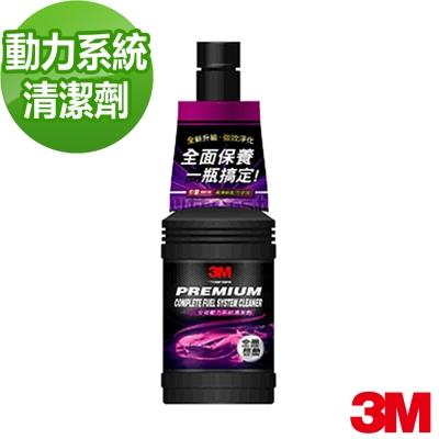 3M 專業級全效動力系統清潔劑