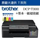 Brother DCP-T300 原廠大連供複合機+墨水超值優惠組