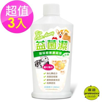 益菌潔居家清潔系列 除味殺菌濃縮液-寵物專用桂花香 3入組(250ml/瓶)