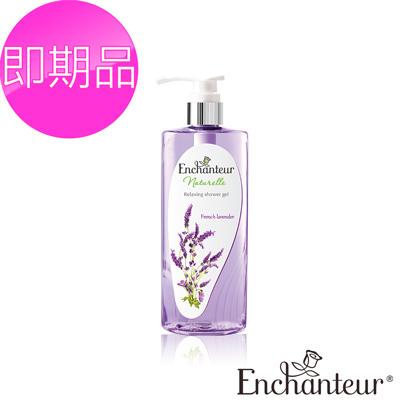 Enchanteur艾詩 SPA沐浴精 500ml(薰衣草芳香)(即期)