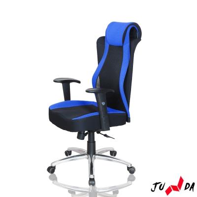 JUNDA 王者尊寵主管椅(三色任選)