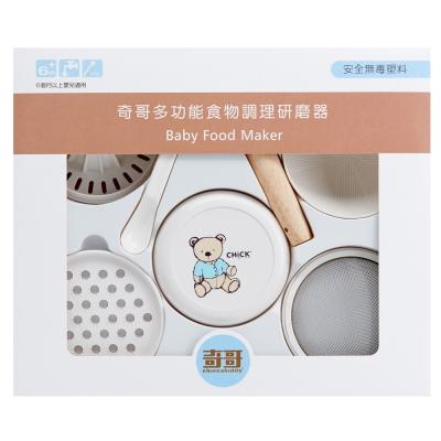 奇哥 多功能食物調理研磨器