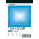 美加美 B204 直72K非碳三聯估價單(20本/包)