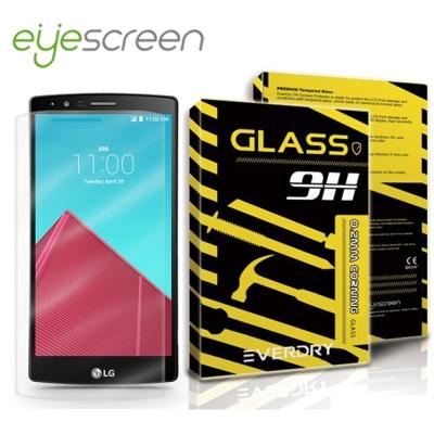 EyeScreen LG G4 康寧 9H 螢幕保護貼