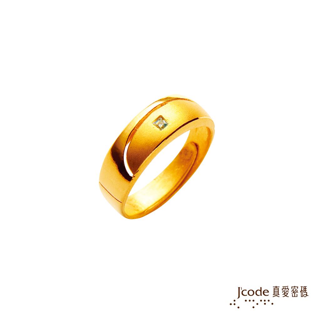 J'code真愛密碼金飾 真情相映黃金/水晶男戒指