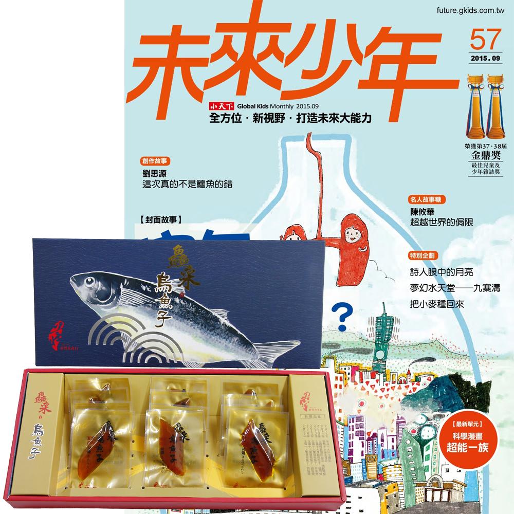 未來少年 (1年12期) + 鱻采頂級烏魚子一口吃 (12片裝 / 2盒組)