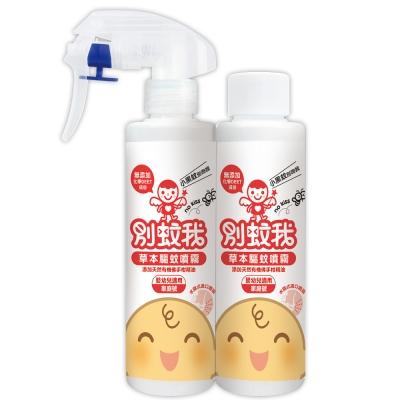 別蚊我天然草本驅蚊噴霧200ml贈200ml補充罐-嬰幼兒