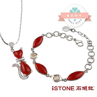 石頭記 精選優惠套組 嬌豔紅瑪瑙