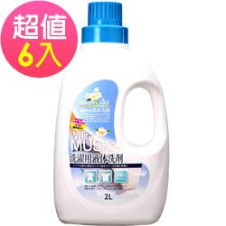 【LIVIN 'CARE】白麝香強效護色抗UV洗衣精(2000mlx6入)