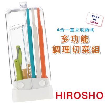 味道 日本HIROSHO收納式蔬果調理器組-附收納盒-日本製