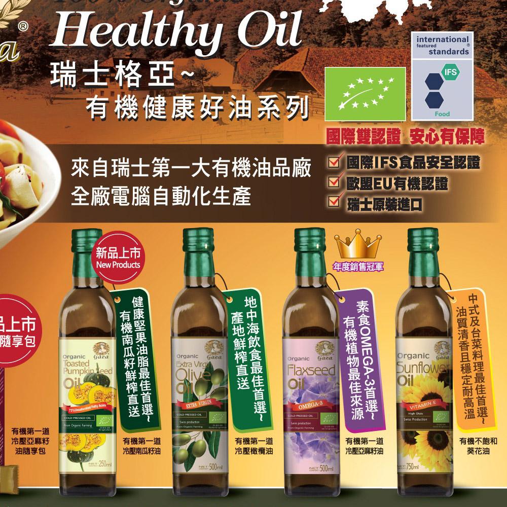 格亞GAEA 有機第一道冷壓南瓜籽油(250ml)
