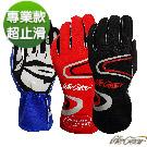 【來福嘉 LifeGear】KG02 專業防滑卡丁車手套/賽車手套