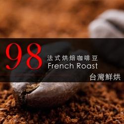 咖啡工廠 台灣鮮烘咖啡豆-98法式烘培(450g)