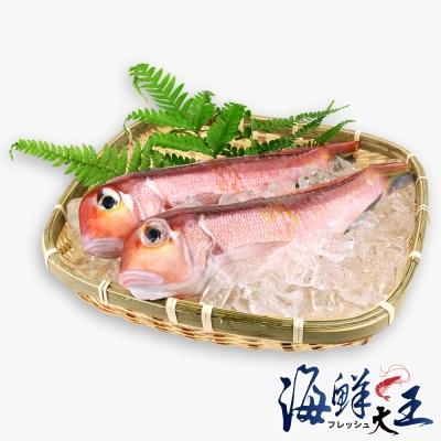 【海鮮大王】野生鮮嫩馬頭魚*4包組(2尾/包)(200g±10%/尾)