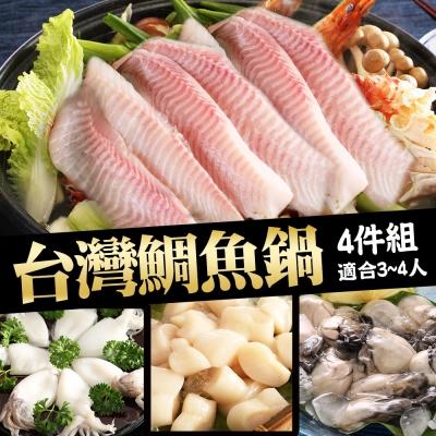 極鮮鯛魚片澎派海鮮鍋 (鯛魚片/牡蠣/特選干貝/小花枝)(適合3-4人/鍋)