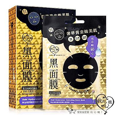 【買一送一】我的心機 黃金玻尿酸保濕鎖水黑面膜 5入/盒