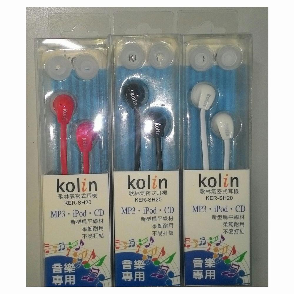 KOLIN歌林氣密式耳機KER-SH20
