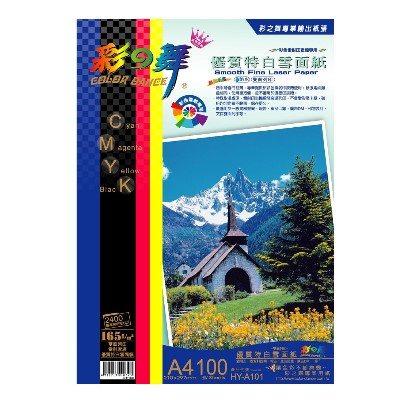 彩之舞 雙面可印 A4 優質特白雪面紙   HY-A101   600張
