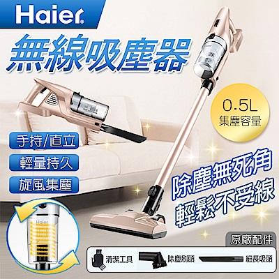 Haier海爾 無線手持式兩用充電吸塵器 (金色)