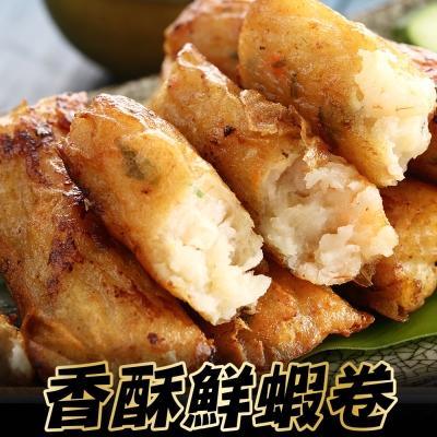 香酥鮮蝦卷 *5包組(10條/包) (300g±5%/包)