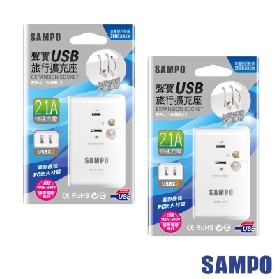 SAMPO 聲寶USB旅行擴充座 EP-U161MU2-2入裝