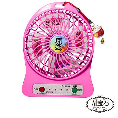 A 1 寶石 日本招財貓轉運USB開運風扇-轉出好財運 -轉出好運氣(粉紅色-含開光)