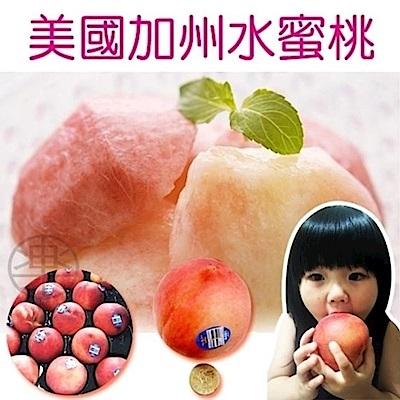 【天天果園】美國加州空運水蜜桃原箱4.5公斤 (約22-24粒)