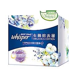 好自在 有機衛生棉鳶尾精油舒緩刺激28cmx1盒(8片)
