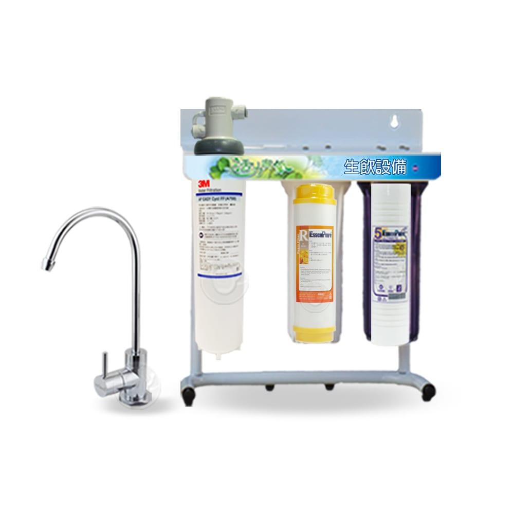 EssenPure水蘋果 三道立架淨水器搭配3M Cyst-FF 濾心