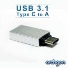 archgon USB 3.1 Type C公 to Type A母 轉接頭
