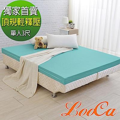 LooCa 法國防蹣防蚊釋壓頂規記憶床墊12cm床墊-單人3尺