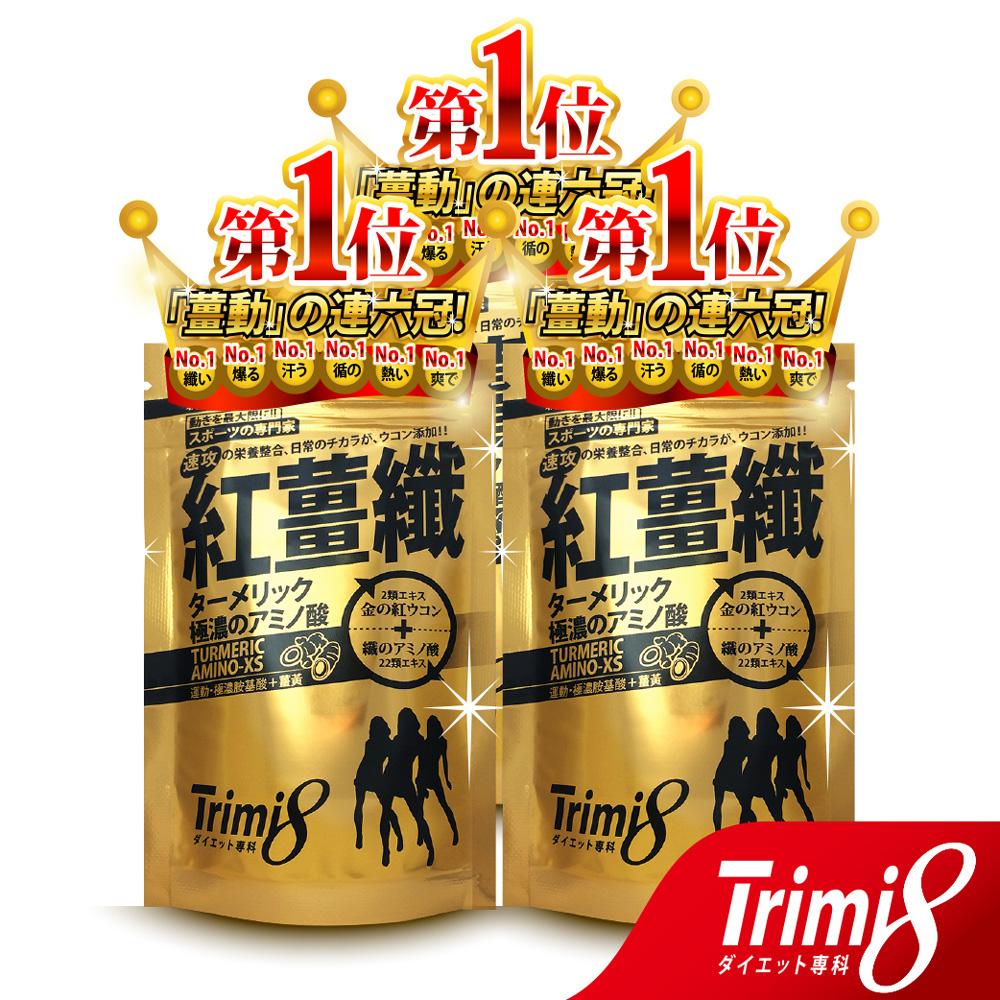 【即期良品】Trimi8 紅薑纖_3入 (效期19.10.20)