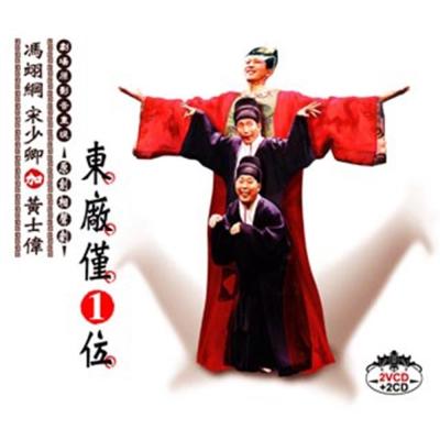 相聲瓦舍-東廠《僅一位》(2CD+2VCD)