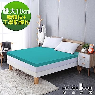 House Door 吸濕排濕表布 10cm高支撐記憶床墊 超CP組-雙大6尺