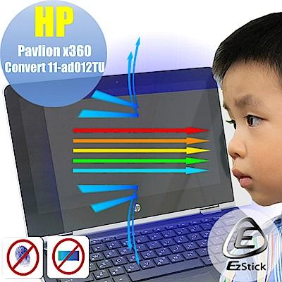 EZstick HP Pavilion X360 11-ad012TU 防藍光螢幕貼
