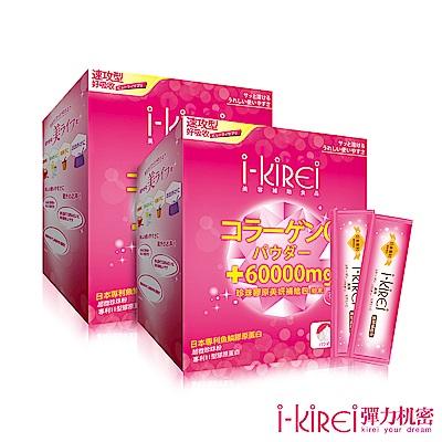 i-KiREi 珍珠膠原美妍補給包-2盒入(共60包)