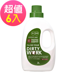 【LIVIN 'CARE】天然草本多重酵素洗衣精(2000mlx6入)
