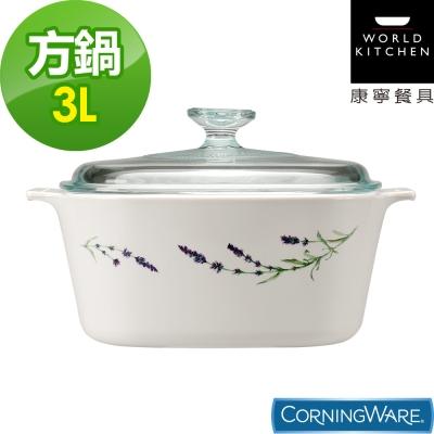 康寧Corningware-3L方形康寧鍋-薰衣草