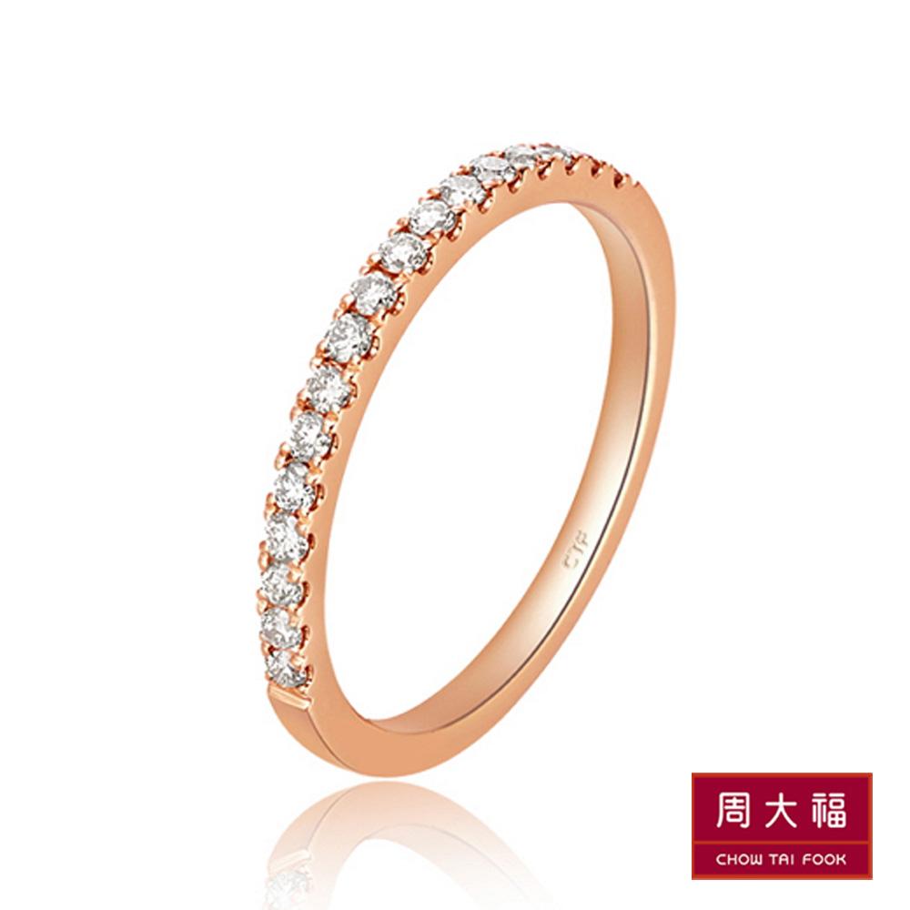 周大福  逸彩系列 微釘鑲鑽石18K玫瑰金線戒(港圍12) @ Y!購物