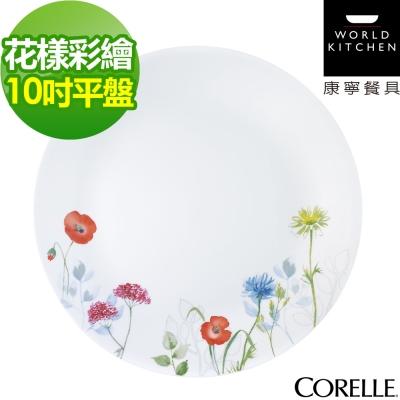 CORELLE康寧 花漾彩繪10吋平盤