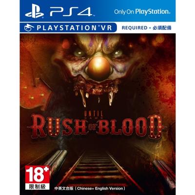 直到黎明:血腥突襲 - PS4中英文合版(VR 專用)