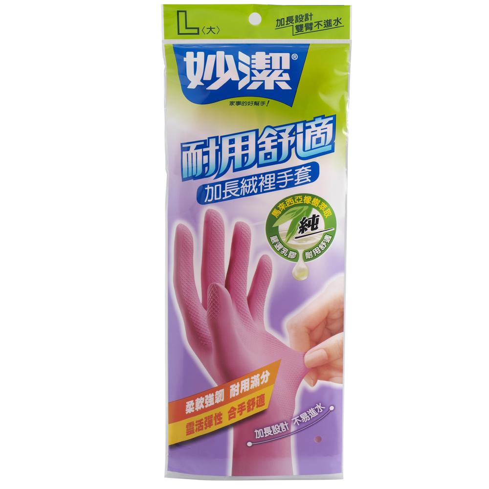 《妙潔》耐用舒適加長型手套 L號