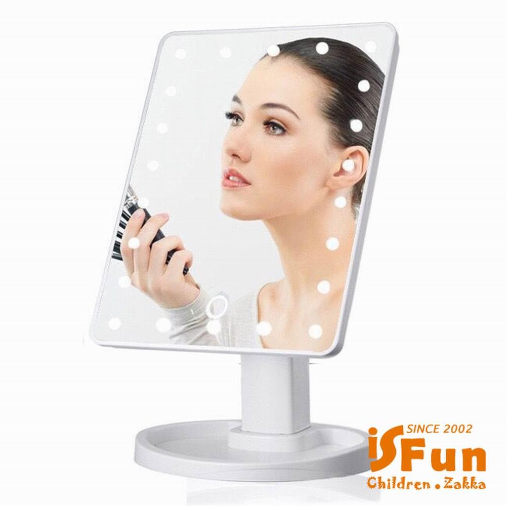 iSFun LED化妝鏡 明星光環360度觸控桌上鏡 白色二代USB供電款