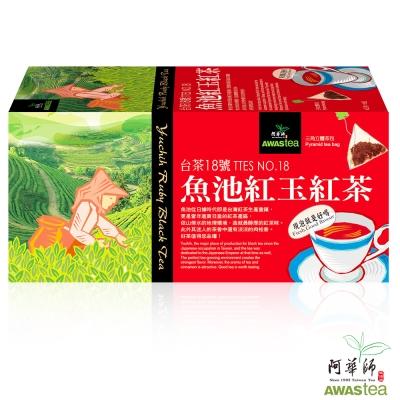 阿華師茶業 魚池紅玉紅茶 4gx18入