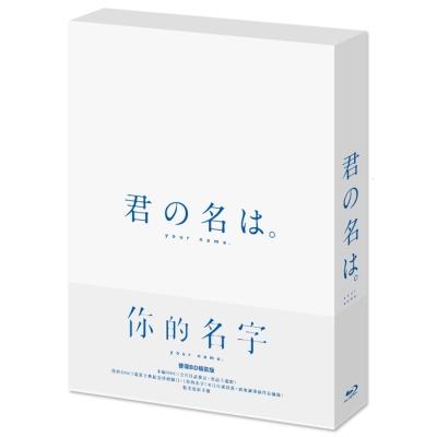 你的名字 藍光BD 雙碟精裝版