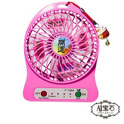 A1寶石 日本招財貓轉運USB開運風扇-轉出好財運 -轉出好運氣(粉紅色-含開光)