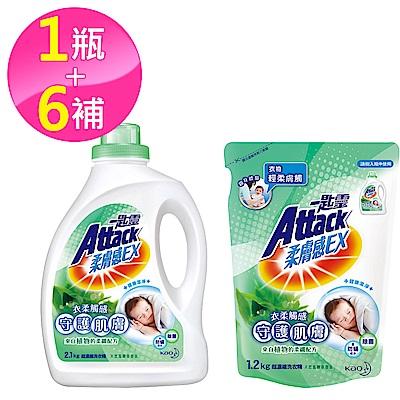 一匙靈柔膚感EX超濃縮洗衣精馬鞭草香氛1+6件組(瓶 2.1kgX1+ 補1.2kgX6)